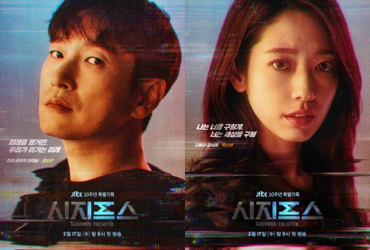 Drama Korea Terbaru Sisyphus The Myth (2021)